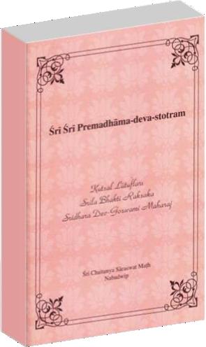 SriSriPremaDhamaDevaStotram